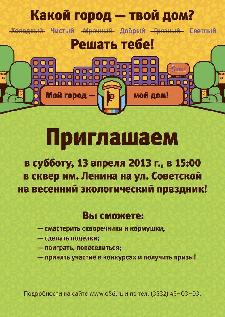 Уфанет - экологический праздник